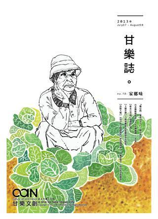 接案採訪│雜誌:甘樂誌18期-風土食材