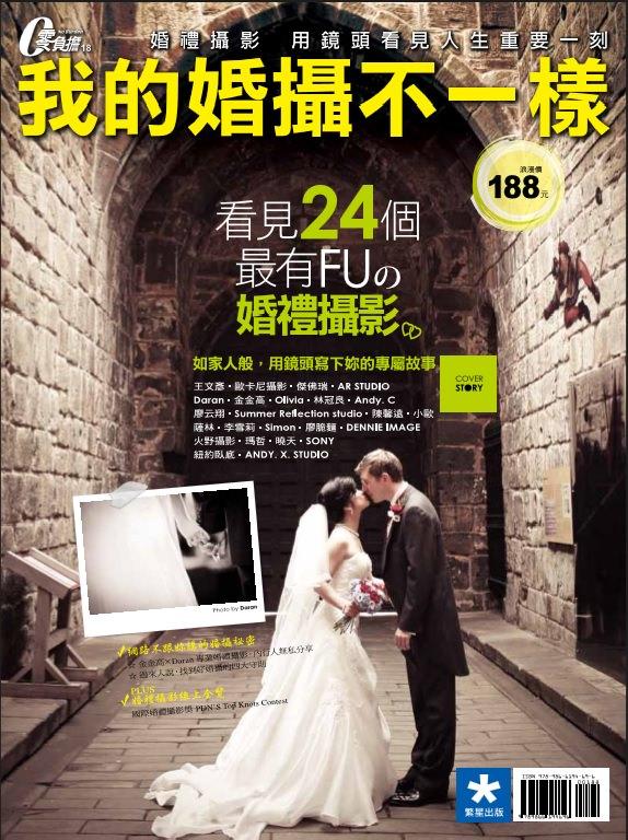 接案採訪│雜誌:我的婚攝不一樣-人物專訪