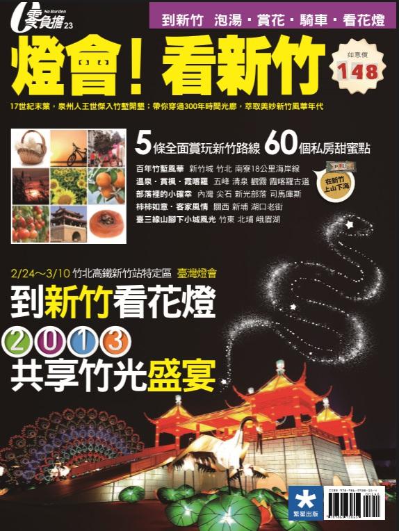 接案採訪│雜誌:燈會!看新竹-旅遊專題2013年台灣燈會在新竹