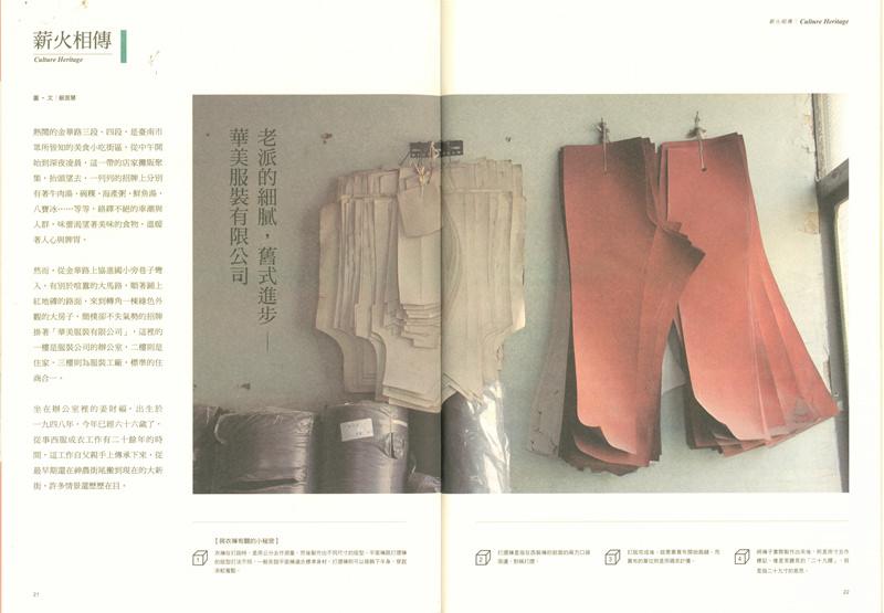 接案採訪│雜誌:甘樂誌21期-華美服裝-人物專訪、產業介紹