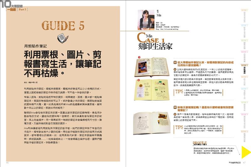 接案採訪│雜誌:不花錢學筆記王-人物專訪、學習考試