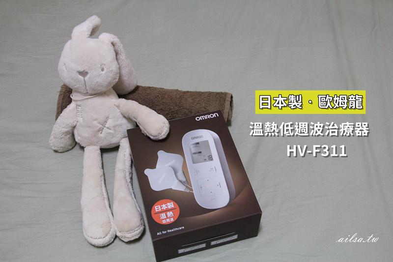 痠痛怎麼辦?歐姆龍溫熱低週波治療器HV-F311解救疼痛好幫手