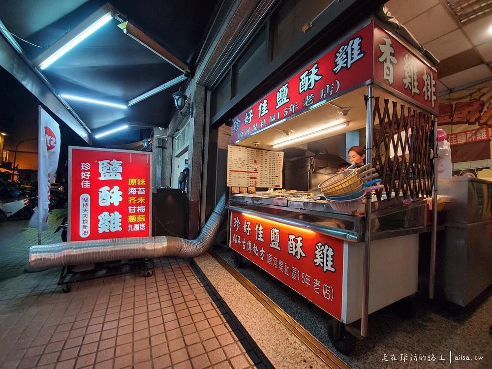 高雄鹹酥雞