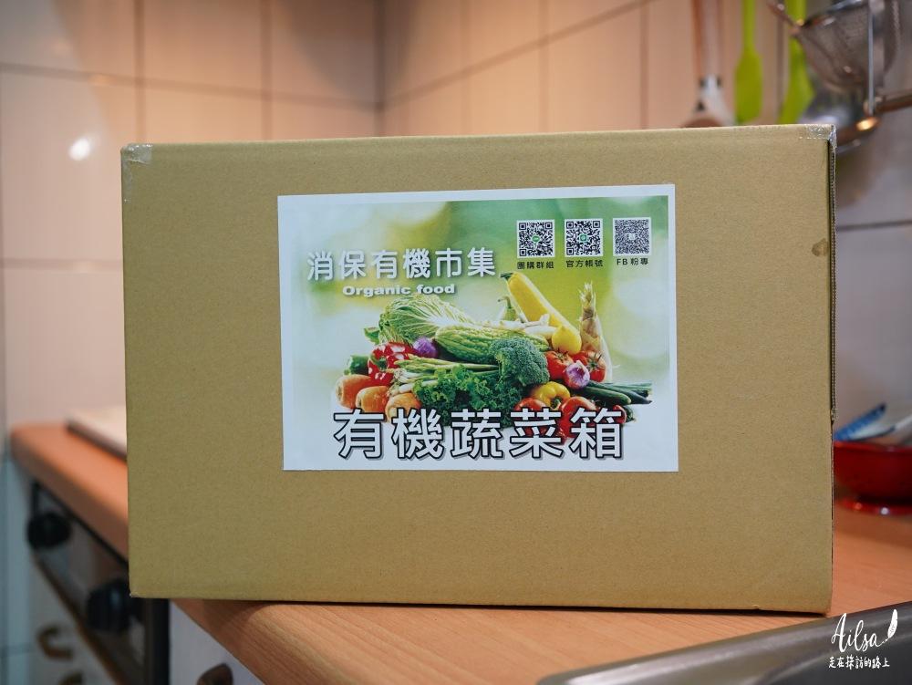 消保有機蔬果箱